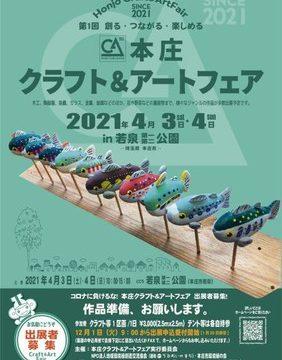 2021本庄クラフト&アートフェア